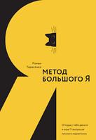 Книга метод большого я. Автор - Тарасенко Роман (СилаУма-Паблишер)