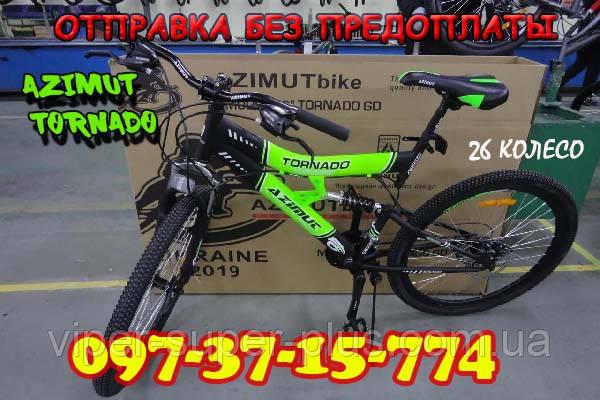 ✅ Подростковый Горный Велосипед Azimut Tornado 26 D+ ЧЕРНО-САЛАТОВЫЙ