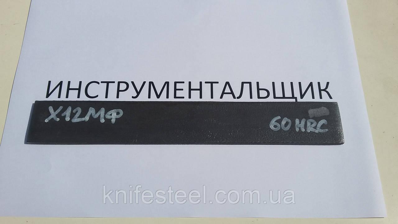 Заготовка для ножа сталь Х12МФ 218-230х22-25х3,6-3,9 мм термообработка (60 HRC)