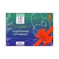 Подарочный сертификат Lambre - 300 грн.