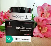 Патчи Genosys Eye Peptide Gel Patch Пептидные гелевые патчи для области вокруг глаз, 100 гр (60 патчей)