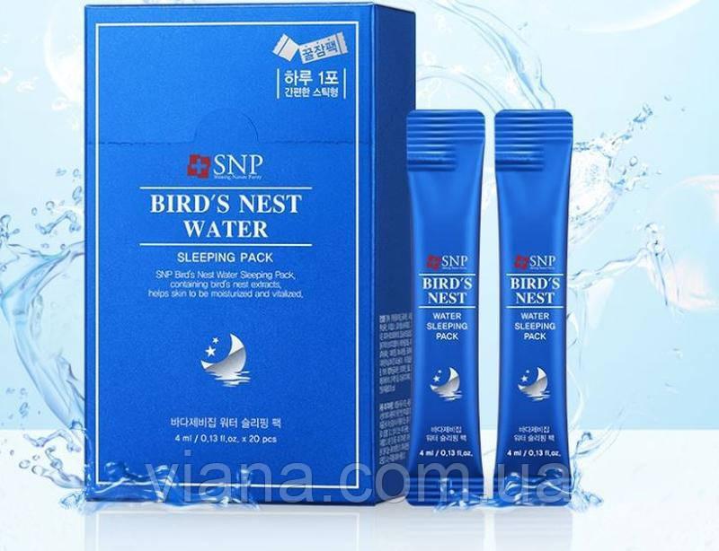 Маска ночная с экстрактом ласточкиного гнезда SNP Bird´s Nest Water Sleeping Pack упаковка из 20 саше по 4 мл