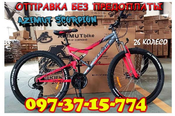 ✅ Двухподвесный Велосипед Azimut Scorpion 26 D Рама 17 КРАСНО-СЕРЫЙ