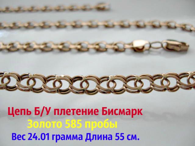 Золотий ланцюг Б/У Бісмарк 24.01 грама 55 див. Золото 585 проби