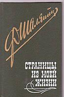 Ф.Шаляпин Страницы из моей жизни