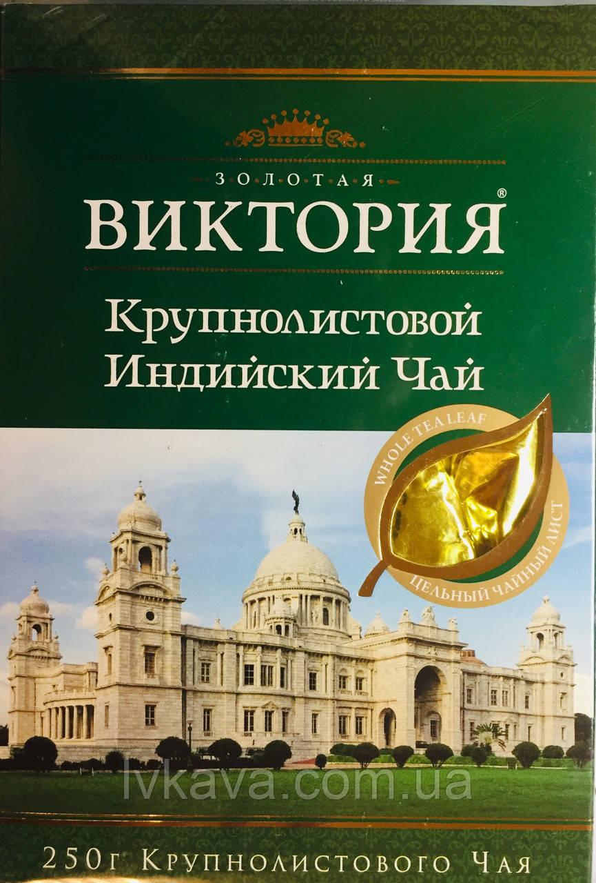 Чай черный крупнолистовой индийский Золотая Виктория , 250  гр