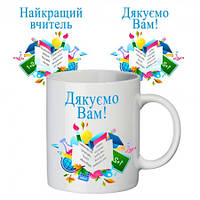 Чашка с принтом 65102 Найкращий вчитель