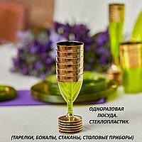 Бокал пластиковый 6 шт 130 мл Capital For People зеленый с золотым кантом для свадьбы, фуршета., фото 1