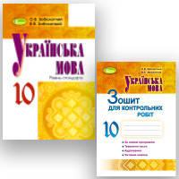 Українська мова 10 клас