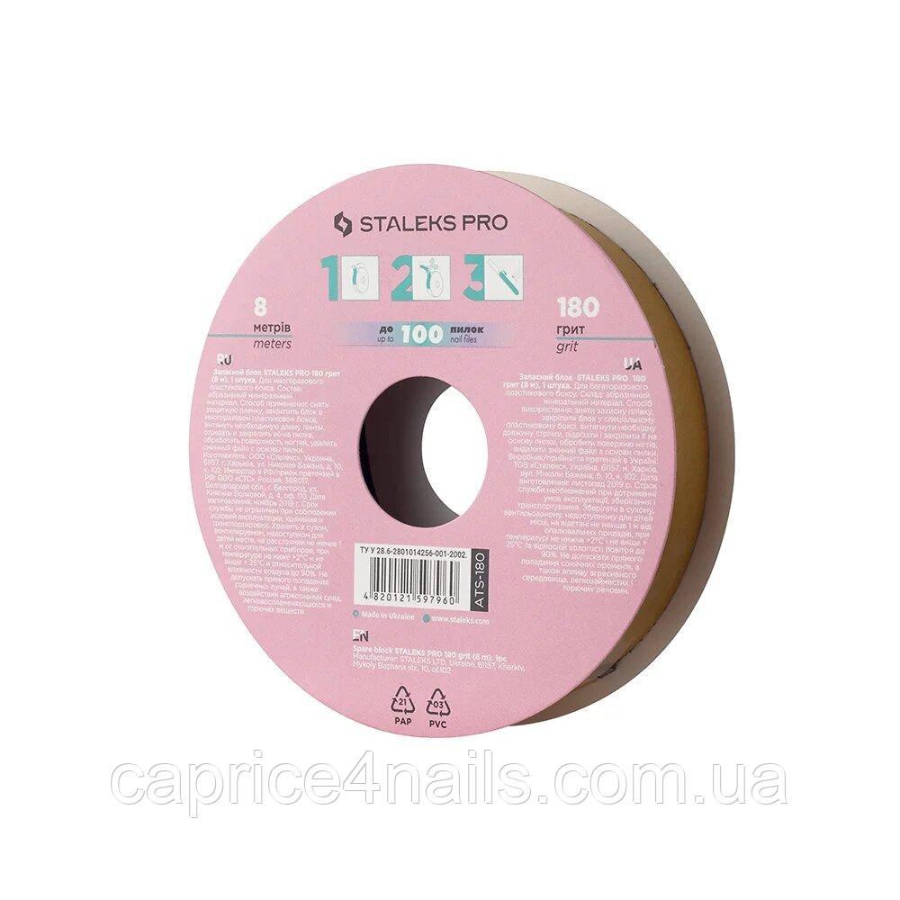 Запасний блок файл-стрічки для пластикової котушки STALEKS PRO 180 грит, ATS-180