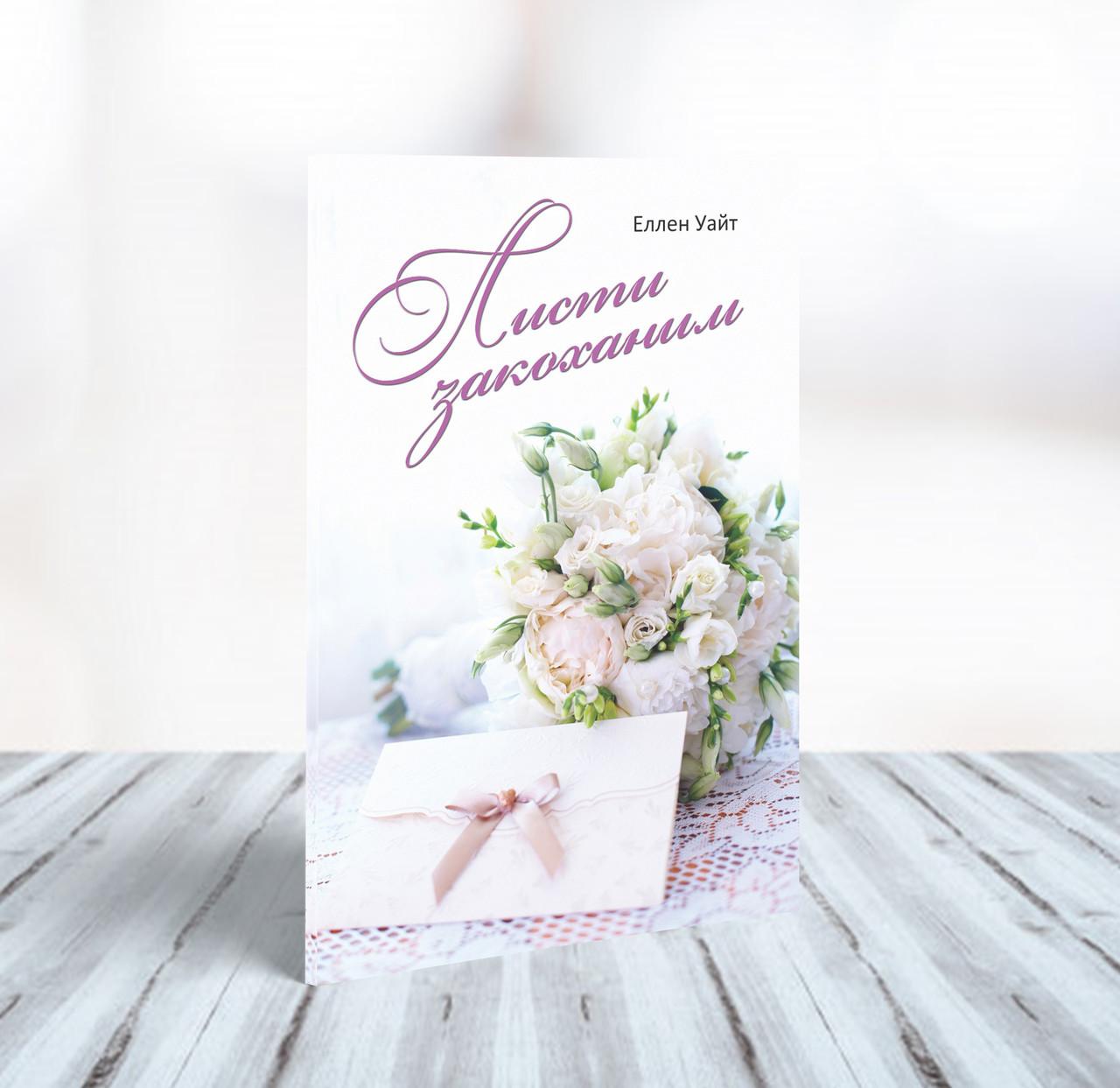Листи закоханим – Еллен Уайт