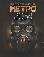 Метро 2034. Глуховский Дмитрий.