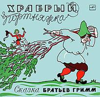 Пластинка виниловая Братья Гримм - Храбрый портняжка