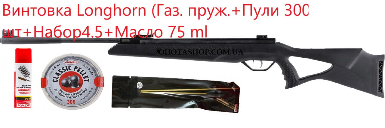 Пневматична гвинтівка Beeman Longhorn (Газо-Пружинна)