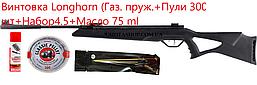 Пневматическая винтовка Beeman Longhorn (Газо-Пружинная)