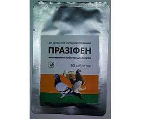 Празифен антигельмінтик для голубів, таблетки №50,Фарматон