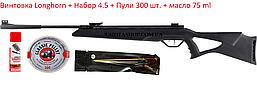 Пневматическая винтовка Beeman Longhorn