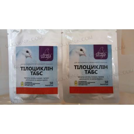 Тилоциклин Табс ,таблетки для голубей (тилозин тартрат, длоксициклин, метронидаз), таблетки №50,Фарматон