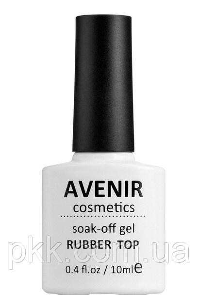 Закрепитель для гель-лака AVENIR Cosmetics Rubber Top с липким слоем 10 мл