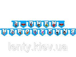 """Гірлянда Бравл Старс """"З Днем народження"""" (укр.мова) -"""