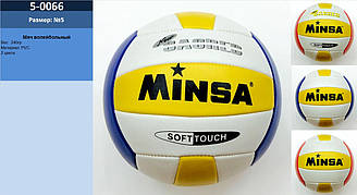 М'яч (мяч) волейбольний 5-0066 (30шт) №5, 220 грам, PVC, MIX 2 види, у пак.