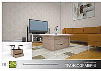 Журнальный стол Трансформер-3 Массив ДУБ