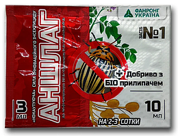 Інсектицид від шкідників Аншлаг (3мл.) + добриво з Біо прилипачем (10мл.)
