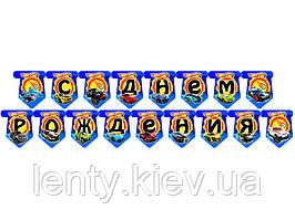 """Гирлянда  Хот Вилс """"С Днем Рожденья""""  Редкие модели/малотиражные-"""