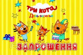 Дитячі запрошення Три Кота тематичні (малотиражні) Укр. мова -малотиражные издания-