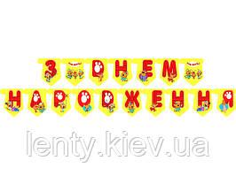 """Гірлянда """"Три Кота""""  """"З Днем народження"""" (укр.мова)-"""