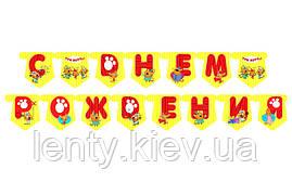 """Гирлянда  Три кота """"С Днем Рожденья""""  Редкие модели/малотиражные-"""