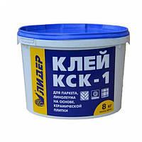 Клей КСК-1, 8 кг.