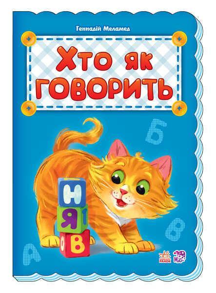 """Гр Азбука """"Кто как говорит"""" М327040У /укр/ (30) """"RANOK"""""""