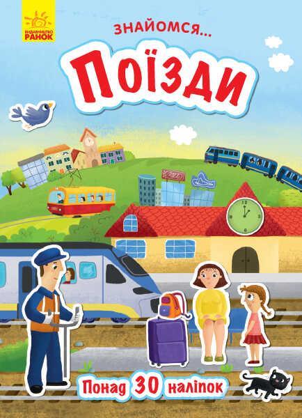 """Гр Знакомься...: Поезда (укр) Л945002У (20) """"RANOK"""""""