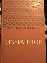 """Житков Б. Вибране. Сер. *Золота бібліотека"""". М., 1963."""