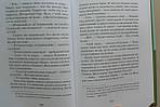 Пендервики на улице Гардем. Книга вторая, фото 4