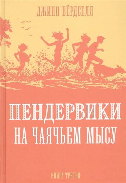 Пендервики на Чаячьем Мысу. Книга третья
