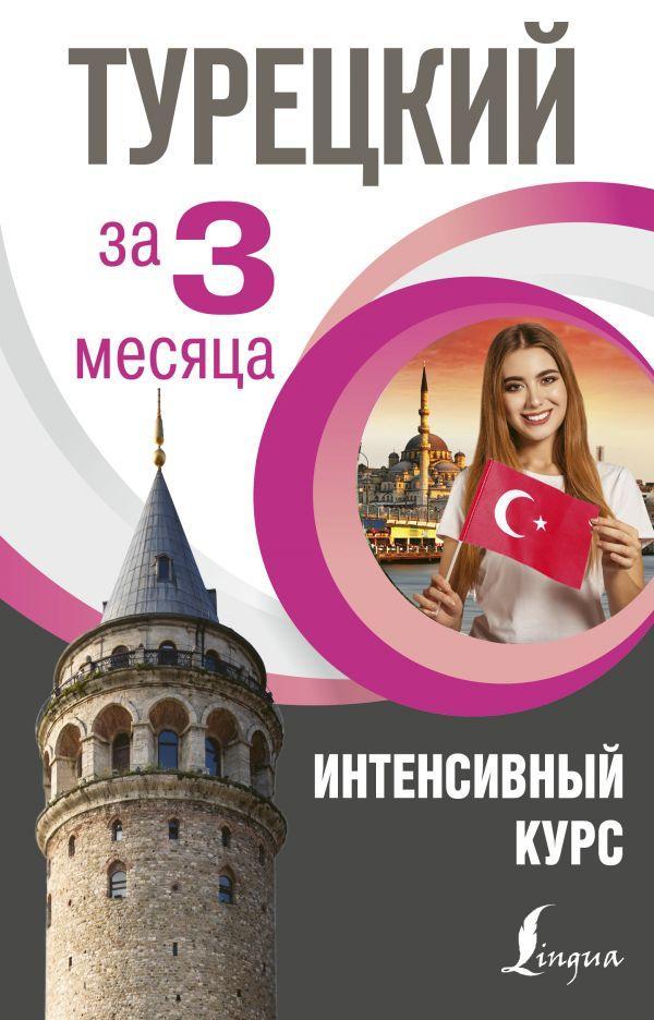 Турецкий за 3 месяца. Интенсивный курс
