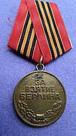 Медаль за взятие Берлина оригинал