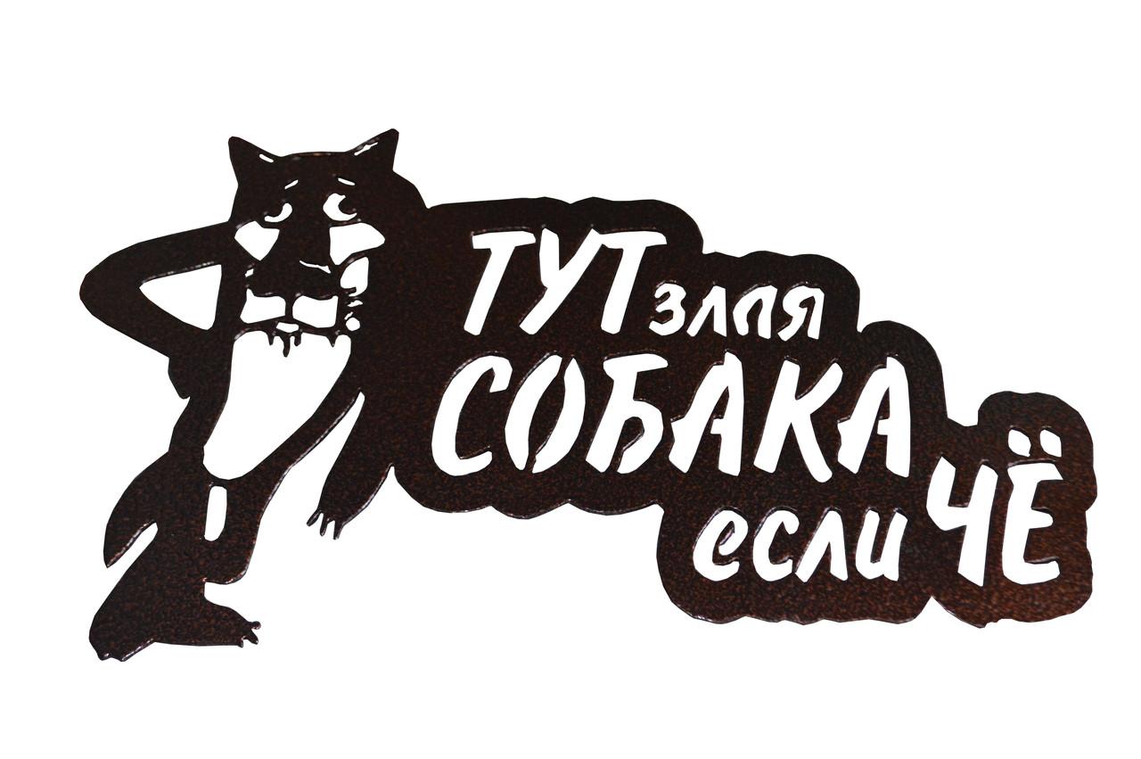 """Табличка металлическая """"Злая собака"""" антик-медь"""