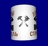 Кружка / чашка строитель, фото 3