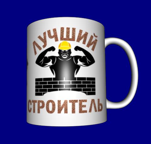 Кружка / чашка строитель