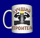 Кружка / чашка строитель, фото 2
