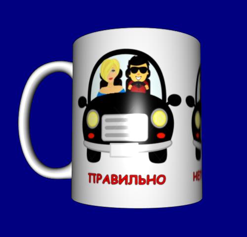 Кружка / чашка автомобилист