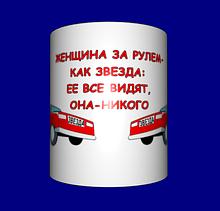 Кружка / чашка женщина за рулем