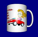 Кружка / чашка женщина за рулем, фото 3
