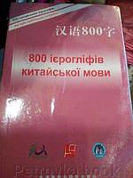 800 ієрогліфів китайської мови. 800个汉字。