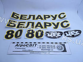 "К-т наклеек капота ""Беларус-80"""