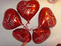 """Фольгированное сердце """"Я тебя люблю"""" замечательный подарок на 8 марта, фото 1"""