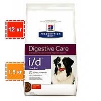 Корм для собак при болезнях ЖКТ и панкреатите | Hills Prescription Diet Canine i/d Low Fat | 12 кг | 1,5 кг